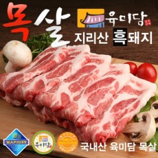 [육미담] 흑돼지 목살0.8kg