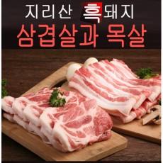 육미담 지리산 흑돼지(냉장) 대용량 1kg 2kg 3kg 흑돈 목심 목살 한돈 국내산